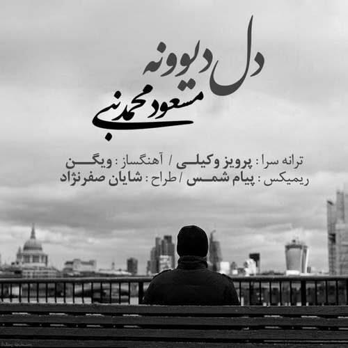 دانلود آهنگ مسعود محمد نبی به نام دل دیوونه