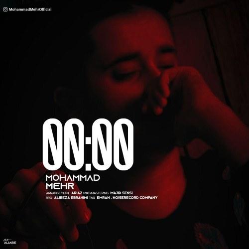 دانلود آهنگ جدید محمد مهر ۰۰:۰۰