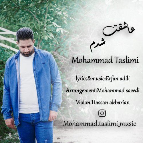 دانلود آهنگ محمد تسلیمی به نام عاشقت شدم