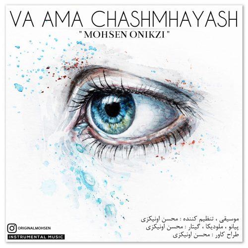 دانلود آهنگ جدید محسن اونیکزی و اما چشم هایش