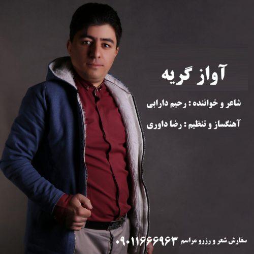 دانلود آهنگ رحیم دارابی به نام آواز گریه