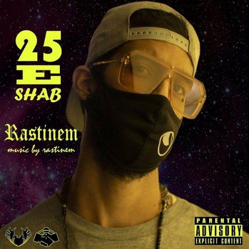 دانلود آهنگ جدید راستینم 25 e Shab