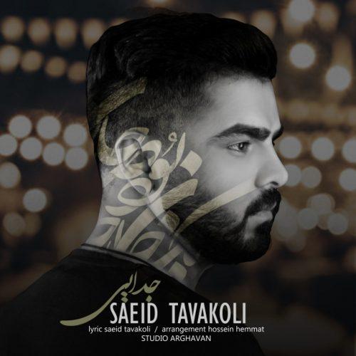 دانلود آهنگ جدید سعید توکلی جدایی