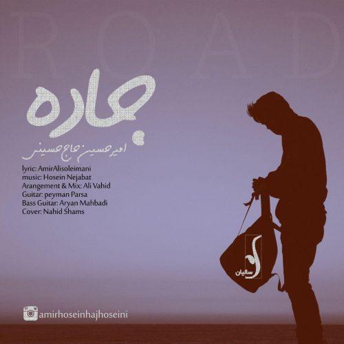 دانلود آهنگ جدید امیرحسین حاج حسینی جاده