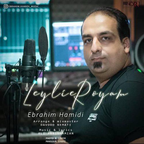 دانلود آهنگ جدید ابراهیم حمیدی لیلی رویام