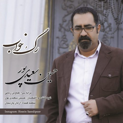 دانلود آهنگ جدید حسین سعیدی پور رگ خواب
