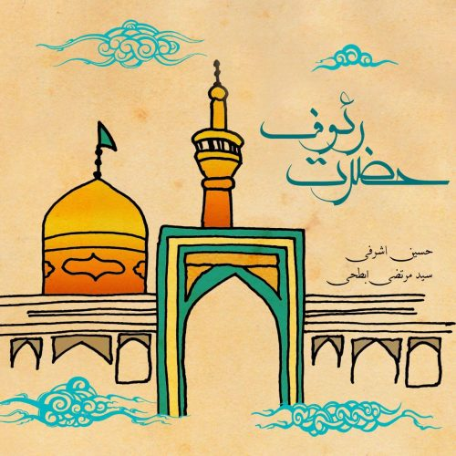 دانلود آهنگ حسین اشرفی و سید مرتضی ابطحی به نام حضرت رئوف