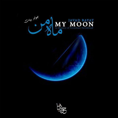 دانلود آهنگ جواد بیات به نام ماه من