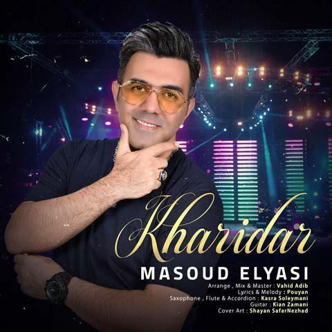 دانلود آهنگ جدید مسعود الیاسی خریدار
