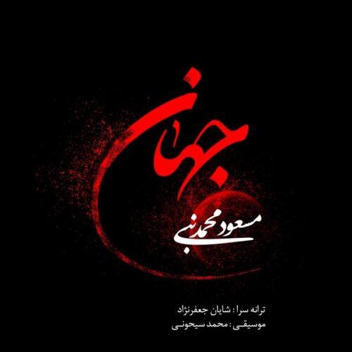 دانلود آهنگ مسعود محمد نبی به نام جهان