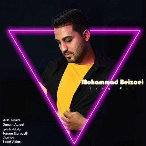 دانلود آهنگ جدید محمد بیضایی جنگ کن