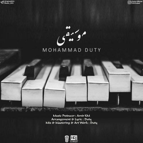 دانلود آهنگ جدید محمد دیوتی موسیقی
