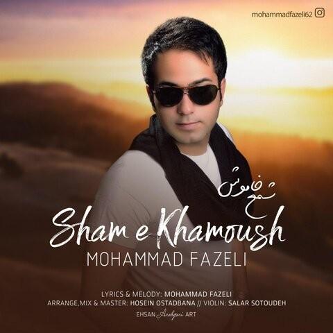 دانلود آهنگ محمد فاضلی به نام شمع خاموش