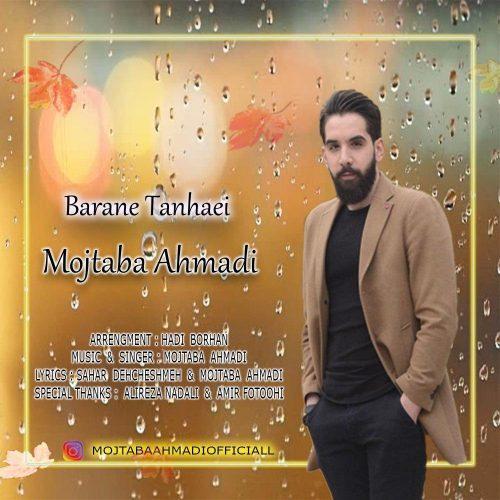 دانلود آهنگ جدید مجتبی احمدی باران تنهایی