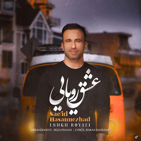 دانلود آهنگ عشق رویایی به نام سعید حسن نژاد