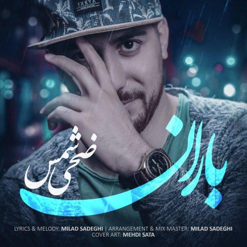 دانلود آهنگ ضحی شمس به نام باران