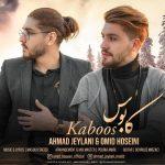 دانلود آهنگ احمد جیلانی و امید حسینی به نام کابوس