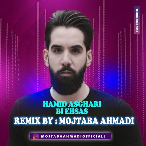 دانلود آهنگ جدید حمید اصغری بی احساس (ریمیکس مجتبی احمدی)