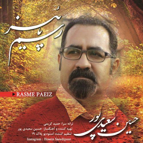 دانلود آهنگ جدید حسین سعیدی پور رسم پاییز