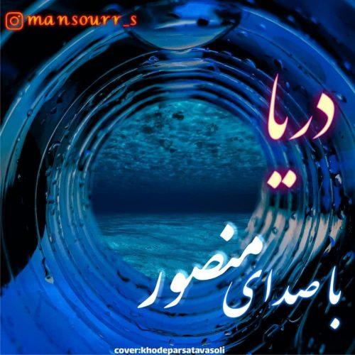دانلود آهنگ جدید منصور صادقپور دریا