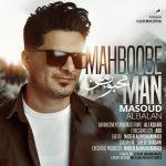 دانلود آهنگ مسعود آلبالان به نام محبوب من
