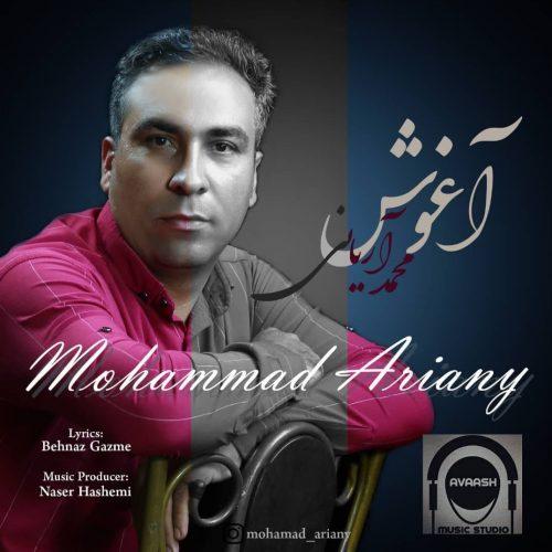 دانلود آهنگ جدید محمد آریانی آغوش