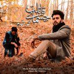 دانلود آهنگ محمد مقدم به نام چشمای قاتلت