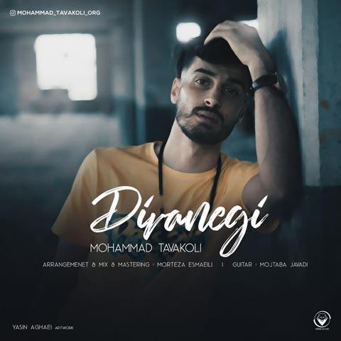 دانلود آهنگ جدید محمد توکلی دیوانگی