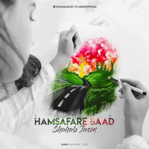دانلود آلبوم جدید شهاب جیسون همسفر باد