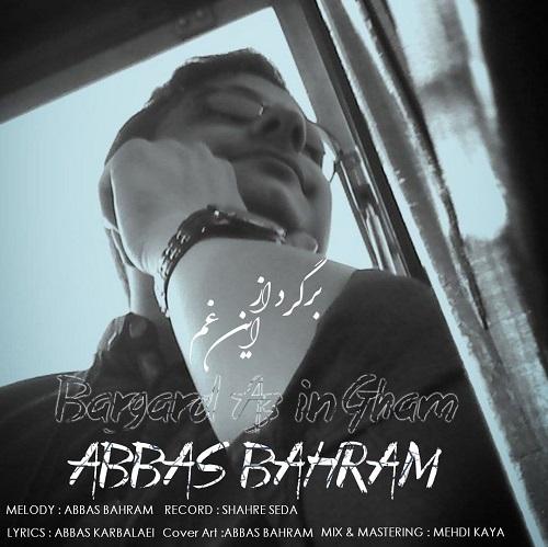 دانلود آهنگ جدید عباس بهرام برگرد ازین غم
