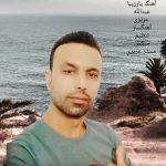 دانلود آهنگ عبدالله عزیزی به نام یار زیبا
