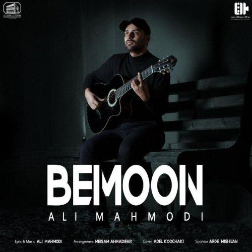 دانلود آهنگ جدید علی محمودی بمون