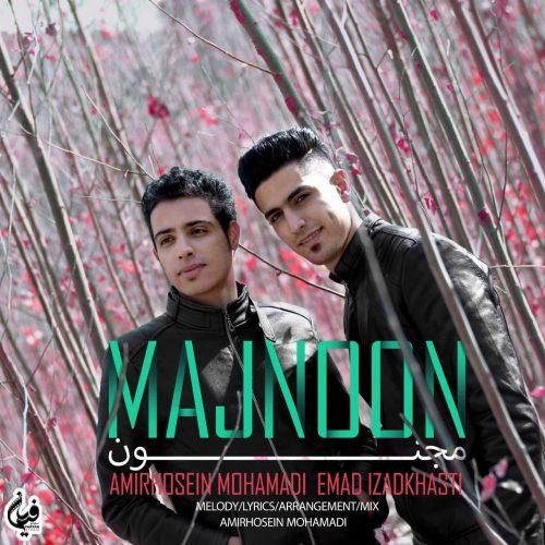دانلود آهنگ جدید امیرحسین محمدی و عماد ایزدخواستی مجنون