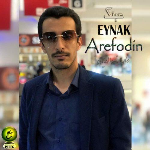 دانلود آهنگ جدید عارف الدین عینک
