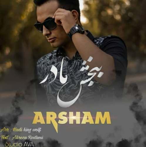 دانلود آهنگ جدید آرشام ببخش مادر