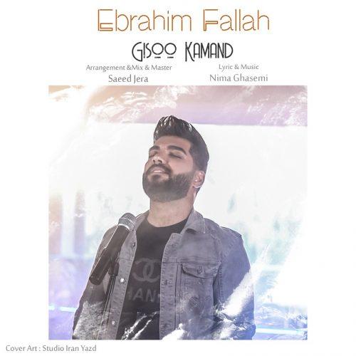 دانلود آهنگ جدید ابراهیم فلاح گیسو کمند