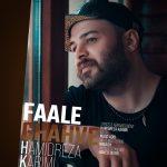 دانلود آهنگ حمیدرضا کریمی به نام فال قهوه