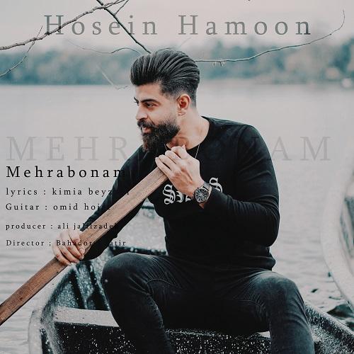 دانلود آهنگ جدید حسین هامون مهربونم