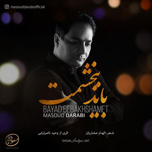 دانلود آهنگ جدید مسعود دارابی باید ببخشمت