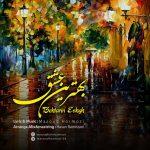 دانلود آهنگ مسعود هرمزی به نام بهترین عشق