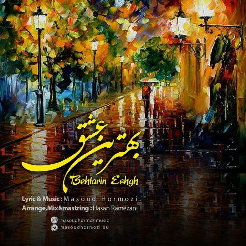 دانلود آهنگ جدید مسعود هرمزی بهترین عشق