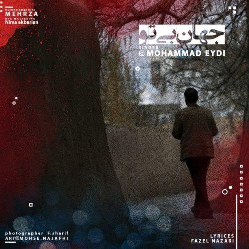 دانلود آهنگ جدید محمد عیدی جهان بی تو