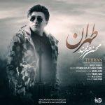 دانلود آهنگ محسن هنرمند به نام طهران