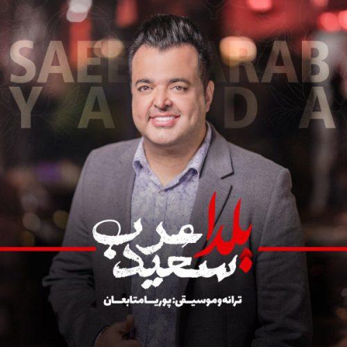دانلود آهنگ جدید سعید عرب یلدا