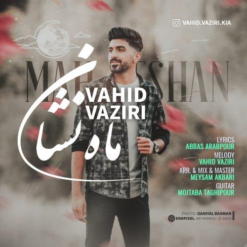دانلود آهنگ جدید وحید وزیری ماه نشان