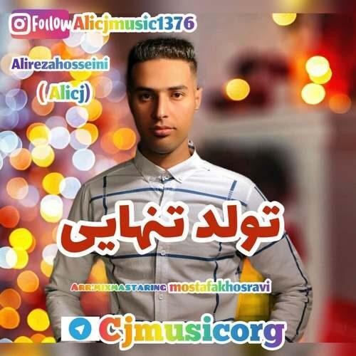 دانلود آهنگ جدید علیرضا حسینی تولد تنهایی