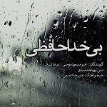 دانلود آهنگ امیر مسعود مومنی به نام بی خداحافظی