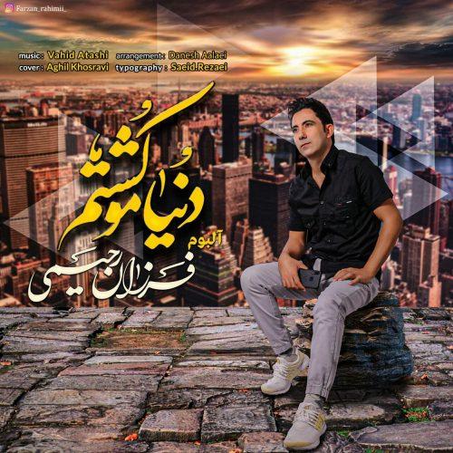 دانلود آلبوم جدید فرزان رحیمی دنیامو کشتم