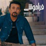 دانلود آهنگ مسعود زنگویی به نام فراموشی