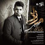 دانلود آهنگ محمد حسینی به نام مادر